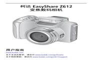 柯达 Z612数码相机 使用说明书