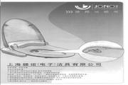 健诺 JN-1008洁身器使用 说明书
