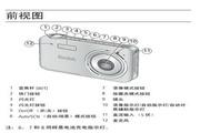 柯达EasyShare V1233数码相机 使用说明书
