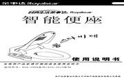 荣事达 RSD-3900系列智能洁身器 使用说明书