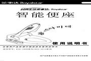 荣事达 RSD-3910系列智能洁身器 使用说明书