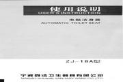舜洁 ZJ-18A电脑洁身器安装 使用说明书