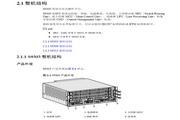 华为 Quidway S9300 T 比特路由交换机V100R003C00说明书