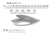 舜洁 ZJ-58B系列电脑洁身器 使用说明书