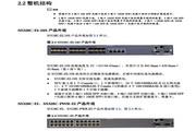华为 Quidway S5300 系列以太网交换机V100R005C00说明书