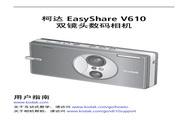 柯达EasyShare V610数码相机 使用说明书