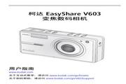 柯达EasyShare V603数码相机 使用说明书