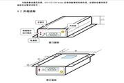 傲屹AYG-52D GSM Modem用户手册