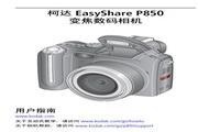 柯达EasyShare P850数码相机 使用说明书