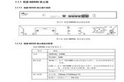 锐捷NBR3000路由器用户手册