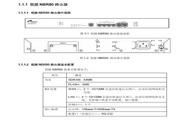 锐捷NBR2500路由器用户手册