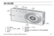 柯达EasyShare M883数码相机 使用说明书
