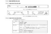 锐捷NBR80路由器用户手册