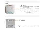WD-85M电力线以太网桥说明书