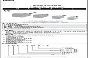 奥托尼克斯 PSN17-8DP型电感型接近传感器 使用说明