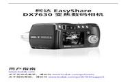 柯达 DX7630数码相机 使用说明书