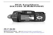 柯达 DX7590数码相机 使用说明书