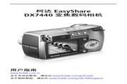 柯达 DX7440数码相机 使用说明书