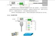WPORT250串口设备联网服务器用户手册