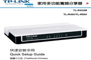 TP-LINK家用多功能宽频分享器TL-R402M 安裝说明书