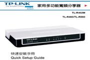 TP-LINK家用多功能宽频分享器TL-R460安裝说明书