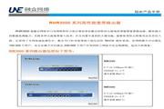 E7 rhr3000 系列高性呢过宽带路由器说明书