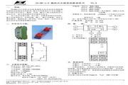 昆仑海岸 JS-DP-12变送器 使用说明书