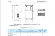 汇川MD320N280变频使用说明书