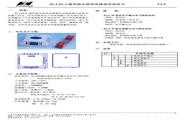 昆仑海岸 js-1-4变送器 使用说明书