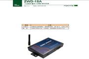 ZWD-15A 工业级外置式CDMA MODEM 产品用户手册