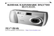 柯达 DX3700数码相机 使用说明书