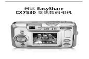 柯达 CX7530数码相机 使用说明书