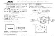 昆仑海岸 JWSM-2AT系列防爆型温湿度变送器 使用说明
