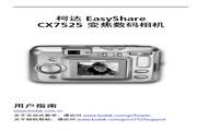 柯达 CX7525数码相机 使用说明书