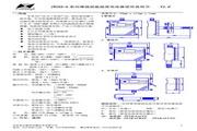 昆仑海岸 JWSKE-6系列增强型温湿度变送器 使用说明书