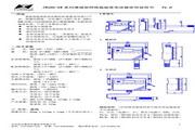 昆仑海岸 JWSKE-6W系列增强型网络温湿度变送器 使用说明书