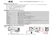 昆仑海岸 JWSK-8系列温湿度变送器 说明书
