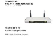 TL-WR841ND 802.11n无线宽频路由器安装手册