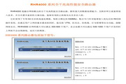 RHR4806全千兆高性能安全路由器用户手册