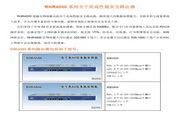 RHR4506全千兆高性能安全路由器用户手册