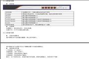 飞鱼星VE2560路由器用户手册