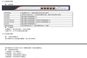 飞鱼星VE1560路由器用户手册