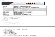 飞鱼星VE1520路由器用户手册