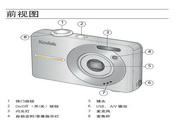柯达 C763数码相机 使用说明书