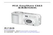 柯达 C663数码相机 使用说明书