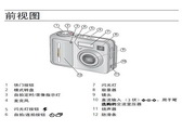 柯达 C653数码相机 使用说明书