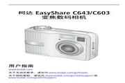 柯达 C603数码相机 使用说明书