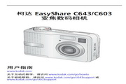 柯达 C643数码相机 使用说明书