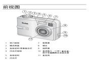 柯达 C633数码相机 使用说明书