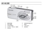 柯达 C613数码相机 使用说明书